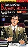 Kosaku Shima: Vol 1