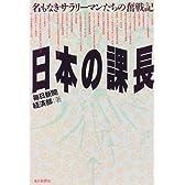 日本の課長―名もなきサラリーマンたちの奮戦記