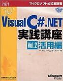 ステップバイステップで学ぶMicrosoft Visual C# .NET実践講座〈Vol.2〉活用編 (マイクロソフト公式解説書)