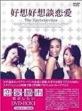恋・愛・都・市 恋がしたい DVD-BOX1