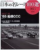 日本の名レース100選VOL.003 (サンエイムック―AUTO SPORT Archives)