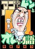 アゴなしゲンとオレ物語(3) (ヤンマガKCスペシャル)