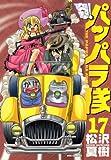 新装版 突撃!パッパラ隊: 17 (REXコミックス)