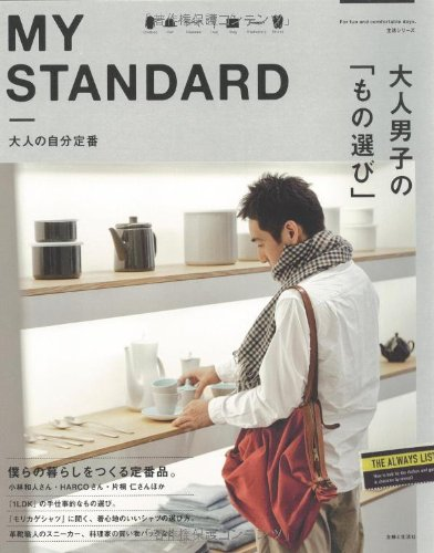 MY STANDARD