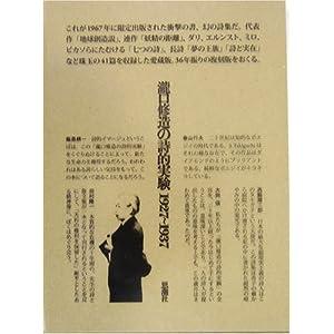 滝口修造の詩的実験 1927~1937