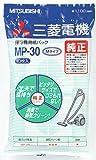 三菱電機 掃除機用消臭クリーン紙パック(TC-NS、AR専用) 10枚入 MP-30