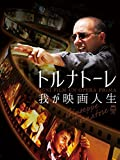 トルナトーレ 我が映画人生(字幕版)