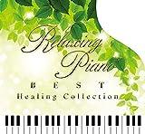 リラクシング・ピアノ~ベスト ヒーリング・コレクション ランキングお取り寄せ