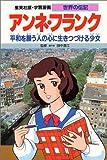 アンネ・フランク 平和を願う人の心に生きつづける少女 (学習漫画 世界の伝記)