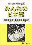 Minna No Nihongo: Translation and Grammatical Notes Bk. 2