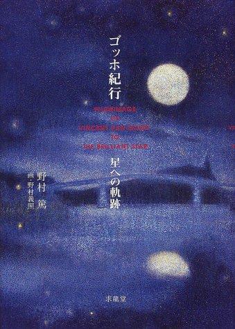 ゴッホ紀行―星への軌跡