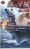 海の牙城〈1〉マーシャル航空戦 (C・NOVELS)