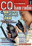 CQ ham radio (ハムラジオ) 2009年 02月号 [雑誌]