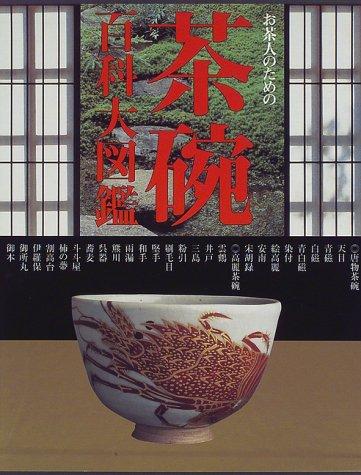 お茶人のための茶碗百科大図鑑