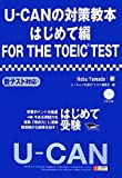 U-CANの対策教本はじめて編FOR THE TOEIC(R) TEST