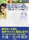 新上ってなンボ!!太一よ泣くな 6 (キングシリーズ KSポケッツ)