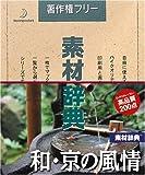 素材辞典 Vol.133 和・京の風情編