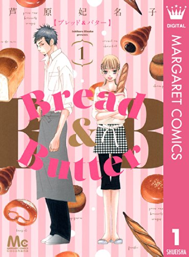 Bread&Butter 1 (マーガレットコミックスDIGITAL)