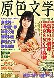 原色文学 2013年 04月号 [雑誌]