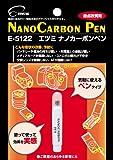 エツミ ペン型接点改質剤 ナノカーボンペン E-5122