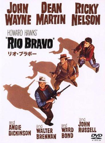 ハワード・ホークス監督のリオ・ブラボーという映画