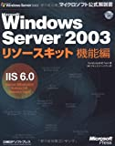 img - for Microsoft Windows Server 2003 Resource Kit Operations IIS6.0 (Microsoft official manual) (2004) ISBN: 4891004150 [Japanese Import] book / textbook / text book