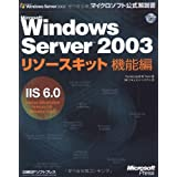 MS WINDOWS SERVER2003 ���\�[�X�L�b�g �@�\�� IIS6.0 (�}�C�N���\�t�g���������)The Microsoft IIS Team�ɂ��