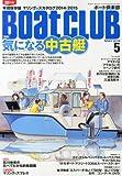 Boat CLUB (ボートクラブ) 2014年 05月号 [雑誌]