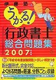 うかる!行政書士総合問題集 2007年度版 (2007)
