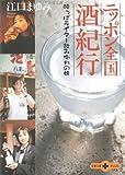 ニッポン全国酒紀行―酔っぱライター飲み倒れの旅 (文春文庫PLUS)