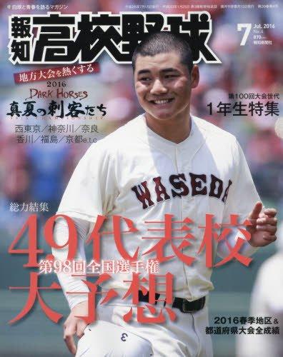 高校野球 2016年 07 月号 [雑誌]