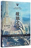 City of Glass(Hardcover) (Chinese Edition)