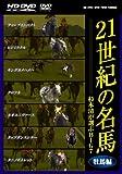 21世紀の名馬 ~杉本清が選ぶBIG7~ 牡馬編 ツインフォーマット版 [DVD]