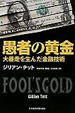 愚者の黄金/ジリアン テット
