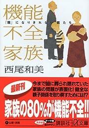 機能不全家族—「親」になりきれない親たち (講談社プラスアルファ文庫)