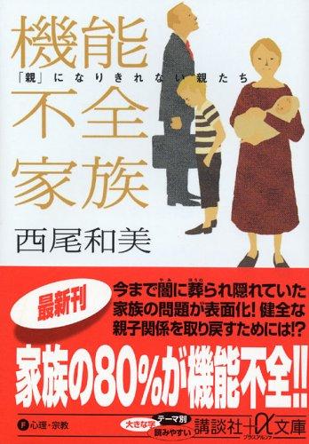 機能不全家族―「親」になりきれない親たち (講談社プラスアルファ文庫)