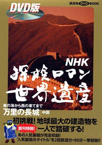 NHK探検ロマン世界遺産 万里の長城 (DVD BOOK)