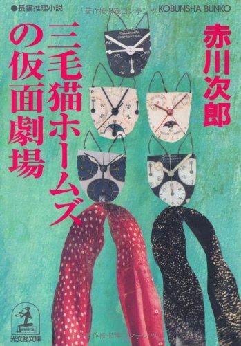 三毛猫ホームズの仮面劇場