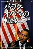 バラク・オバマの軌跡—アメリカが選んだ男