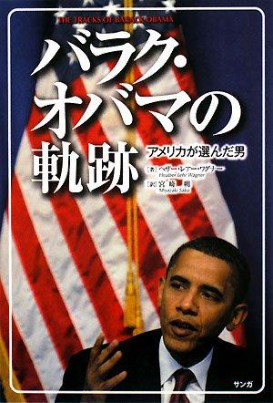 バラク・オバマの軌跡