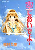 空においでよ 1 愛蔵版 (MBコミックス)