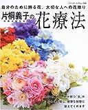 片桐義子の花療法―自分のために飾る花、大切な人への花贈り (ブティック・ムック (no.599))