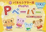 パネルシアター用 PriPri Pペーパー (PriPriキット)