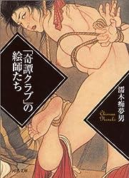 「奇譚クラブ」の絵師たち (河出文庫)