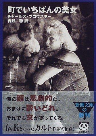 町でいちばんの美女 (新潮文庫)