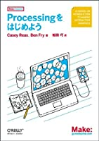 Processingをはじめよう (Make: PROJECTS)