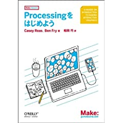Processing���͂��߂悤 (Make: PROJECTS)