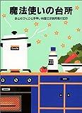 魔法使いの台所―まとめづくりと手早い料理で夕食用意が30分