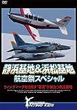 静浜基地&浜松基地 航空祭スペシャル [DVD]