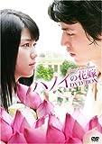 ハノイの花嫁 DVD-BOX